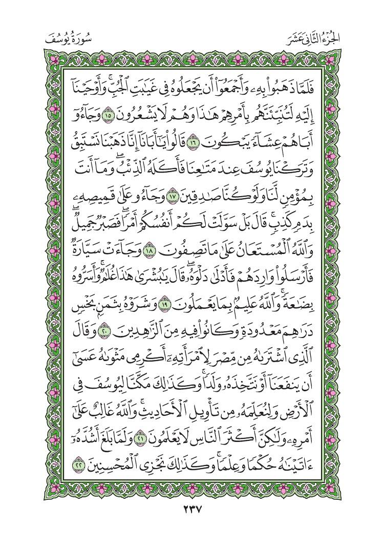 12. سورة يوسف - Yusuf مصورة من المصحف الشريف 0240