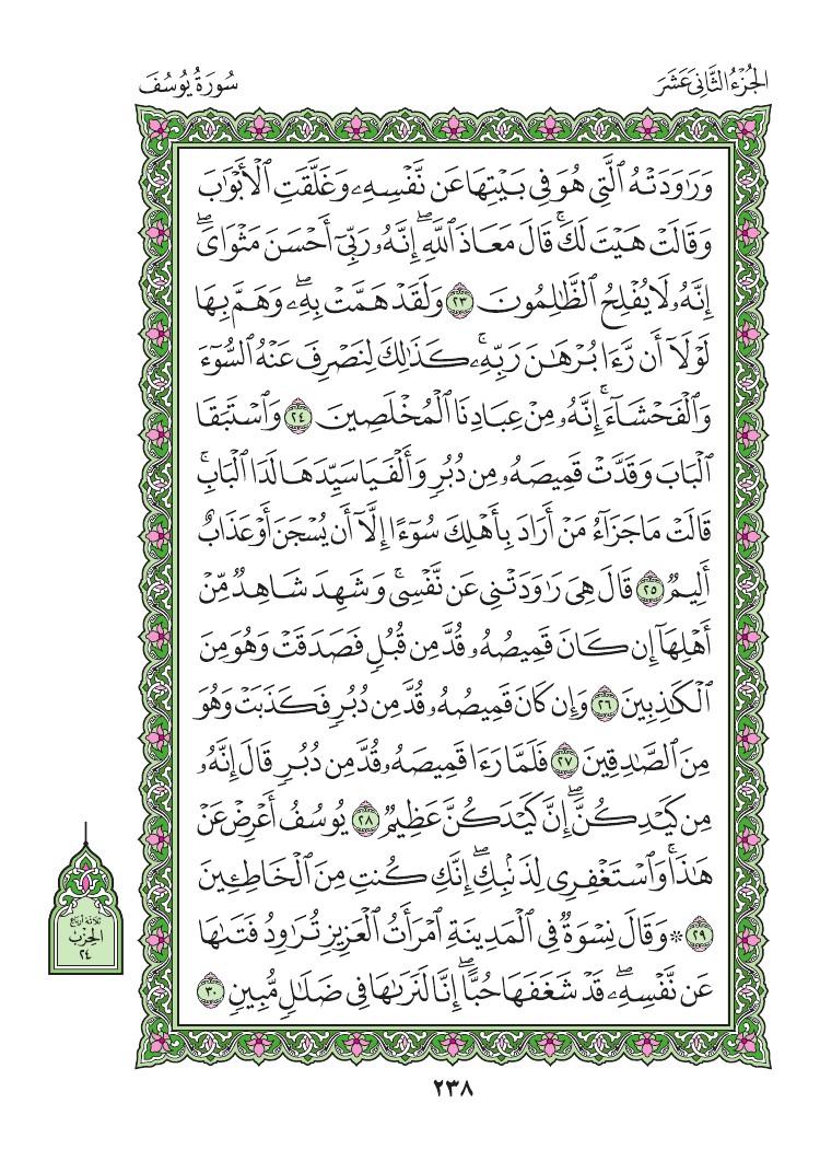 12. سورة يوسف - Yusuf مصورة من المصحف الشريف 0241