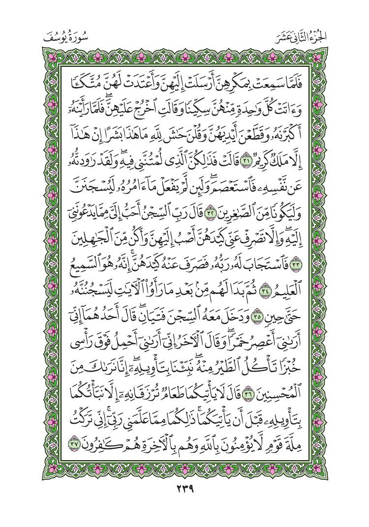 12. سورة يوسف - Yusuf مصورة من المصحف الشريف 0242