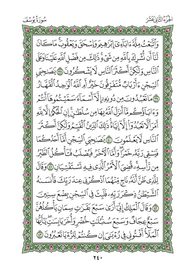 12. سورة يوسف - Yusuf مصورة من المصحف الشريف 0243