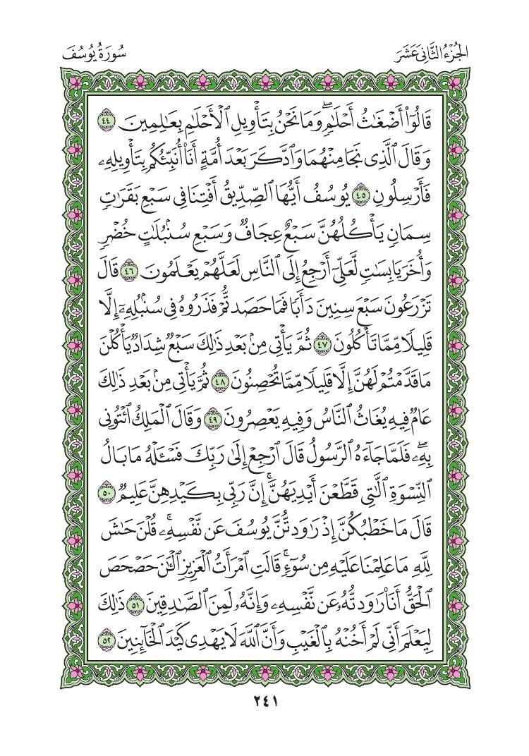 12. سورة يوسف - Yusuf مصورة من المصحف الشريف 0244