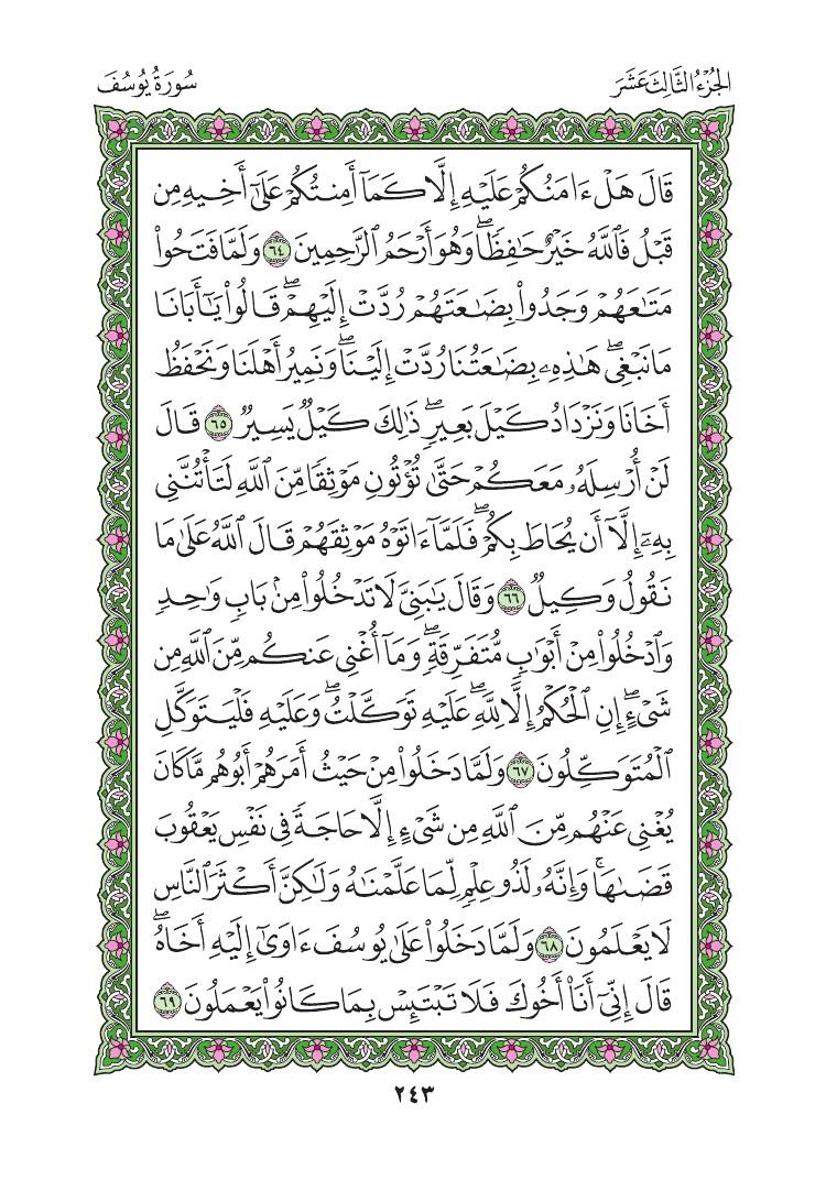 12. سورة يوسف - Yusuf مصورة من المصحف الشريف 0246