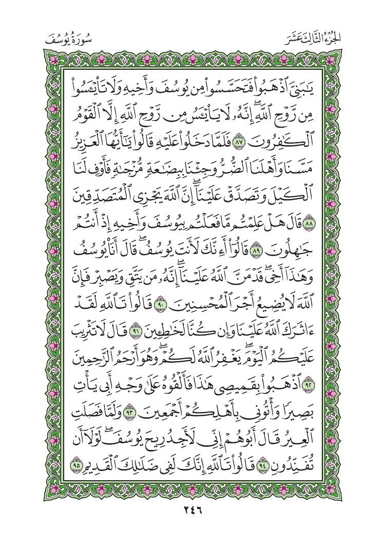 12. سورة يوسف - Yusuf مصورة من المصحف الشريف 0249