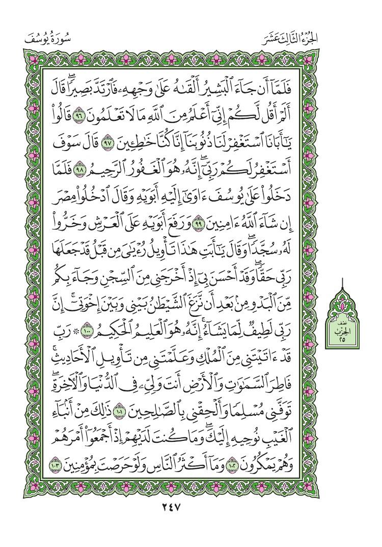 12. سورة يوسف - Yusuf مصورة من المصحف الشريف 0250