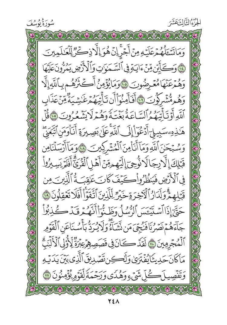 12. سورة يوسف - Yusuf مصورة من المصحف الشريف 0251