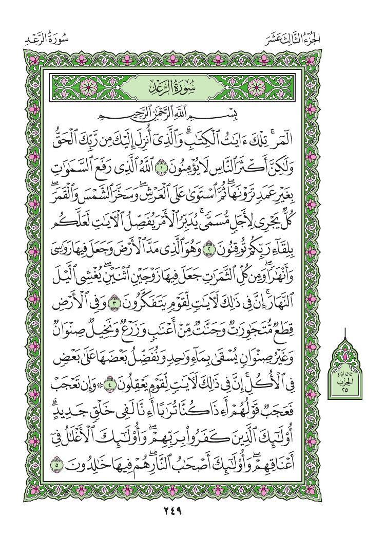 13. سورة الرعد - Al- Rad مصورة من المصحف الشريف 0252