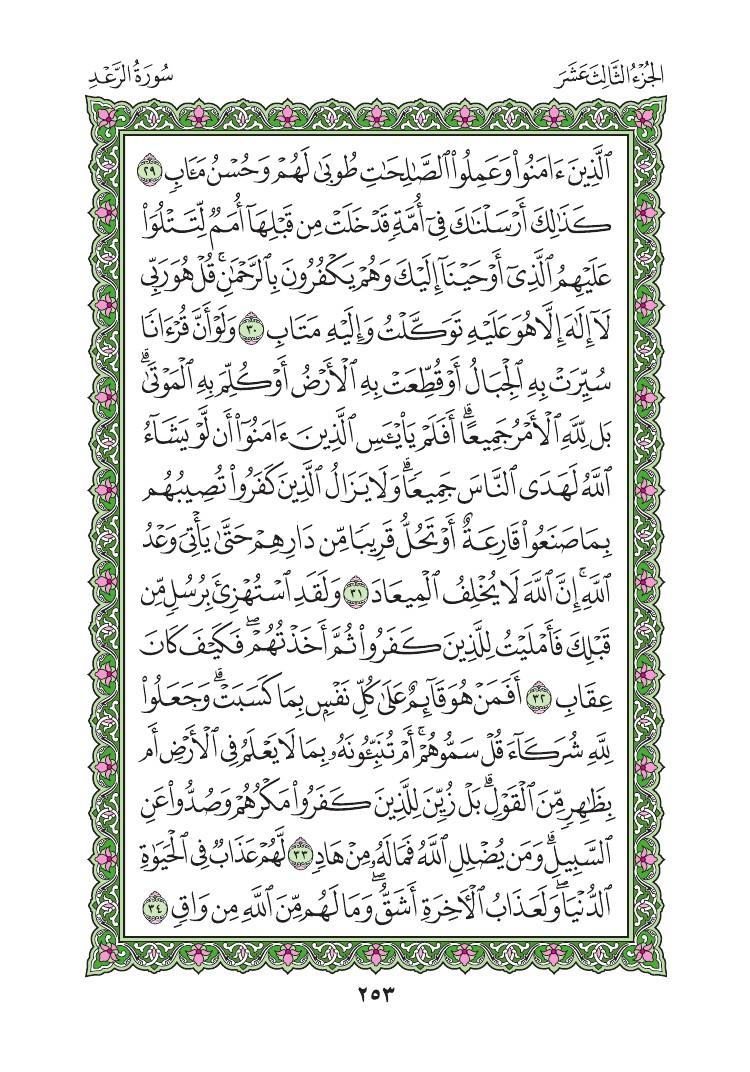 13. سورة الرعد - Al- Rad مصورة من المصحف الشريف 0256