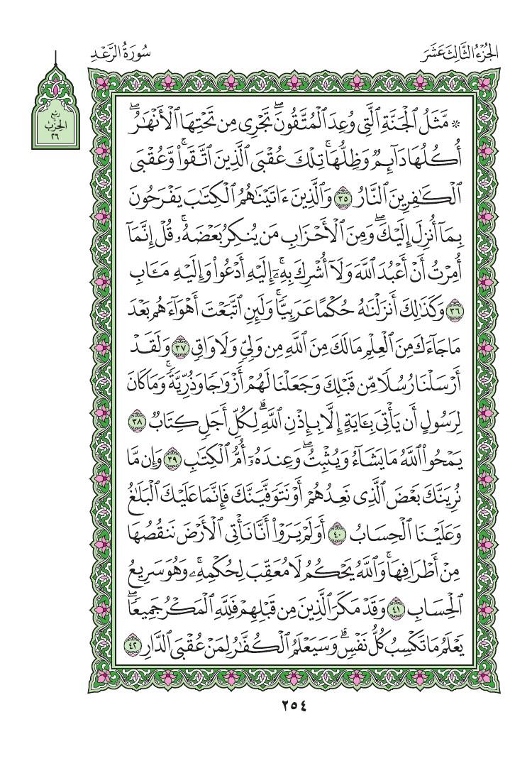 13. سورة الرعد - Al- Rad مصورة من المصحف الشريف 0257
