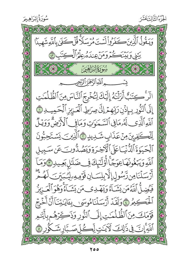 13. سورة الرعد - Al- Rad مصورة من المصحف الشريف 0258