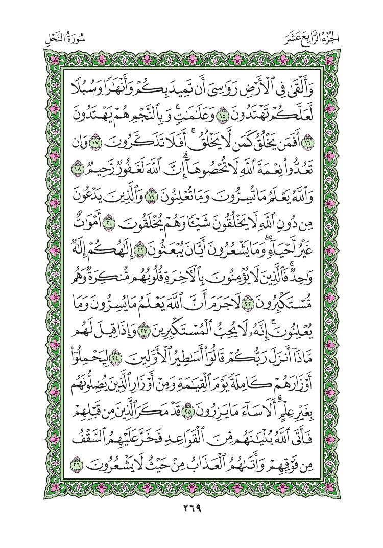 16. سورة النحل - Al- Nahl مصورة من المصحف الشريف 0272