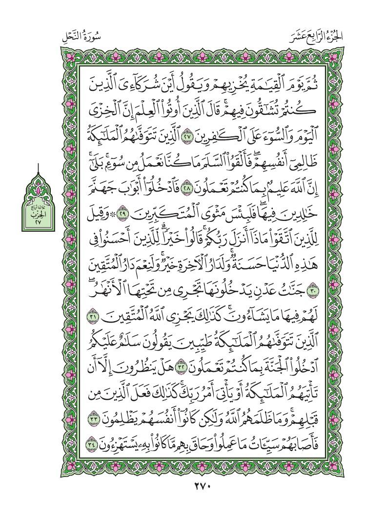 16. سورة النحل - Al- Nahl مصورة من المصحف الشريف 0273