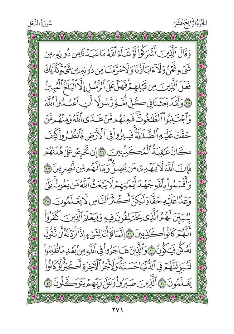 16. سورة النحل - Al- Nahl مصورة من المصحف الشريف 0274