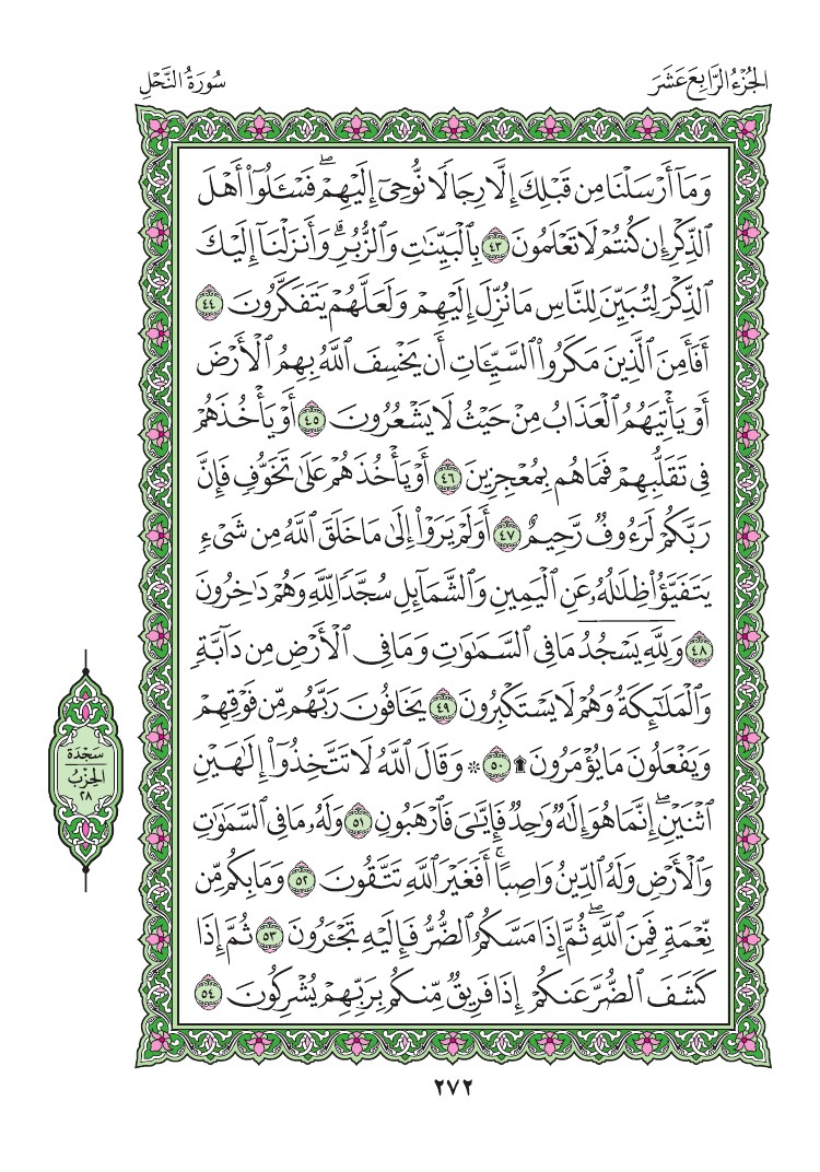 16. سورة النحل - Al- Nahl مصورة من المصحف الشريف 0275