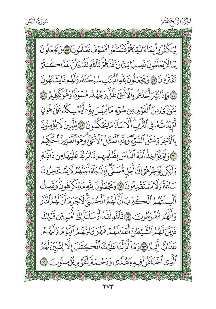 16. سورة النحل - Al- Nahl مصورة من المصحف الشريف 0276