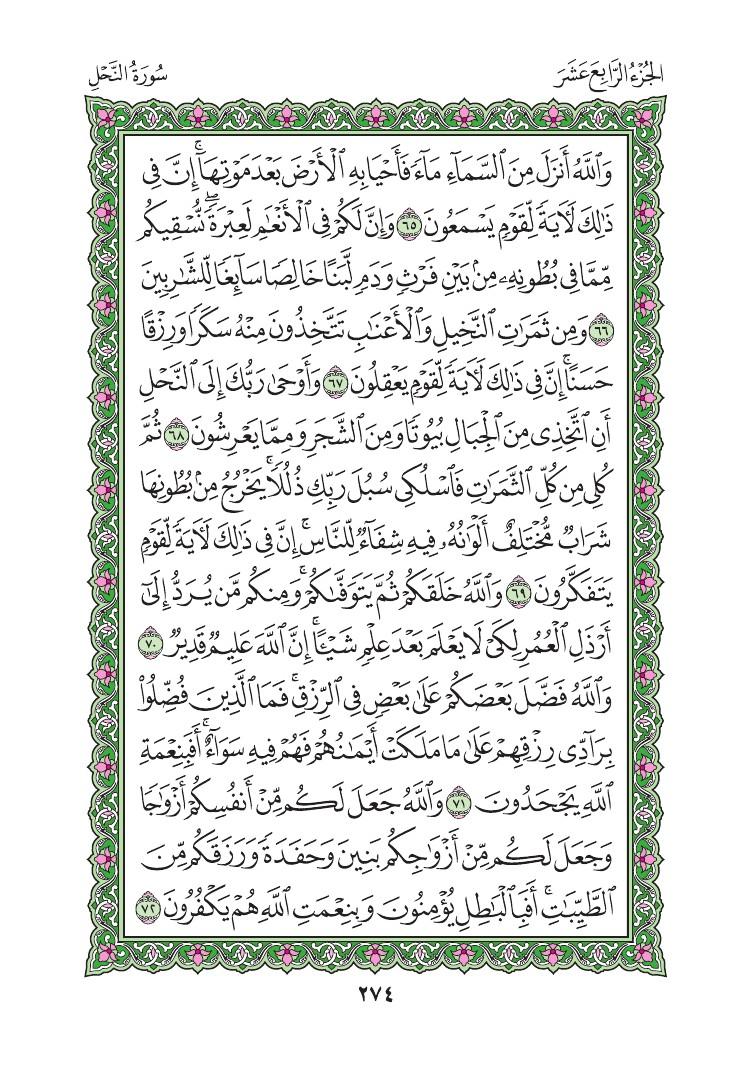 16. سورة النحل - Al- Nahl مصورة من المصحف الشريف 0277