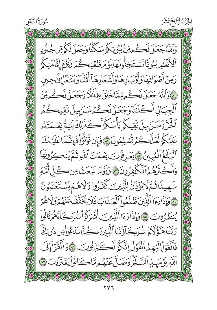 16. سورة النحل - Al- Nahl مصورة من المصحف الشريف 0279