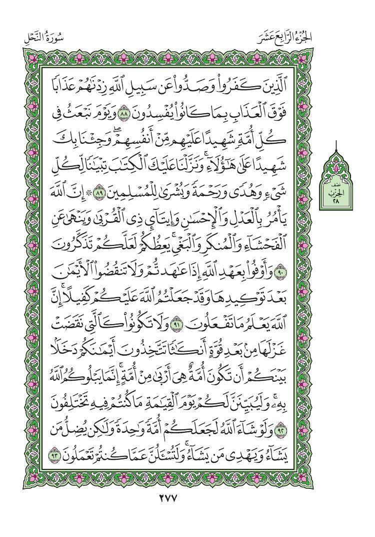 16. سورة النحل - Al- Nahl مصورة من المصحف الشريف 0280