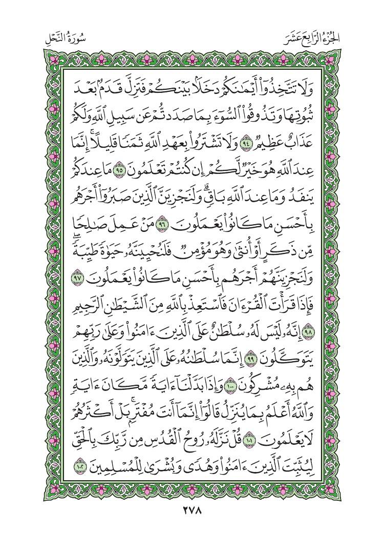 16. سورة النحل - Al- Nahl مصورة من المصحف الشريف 0281