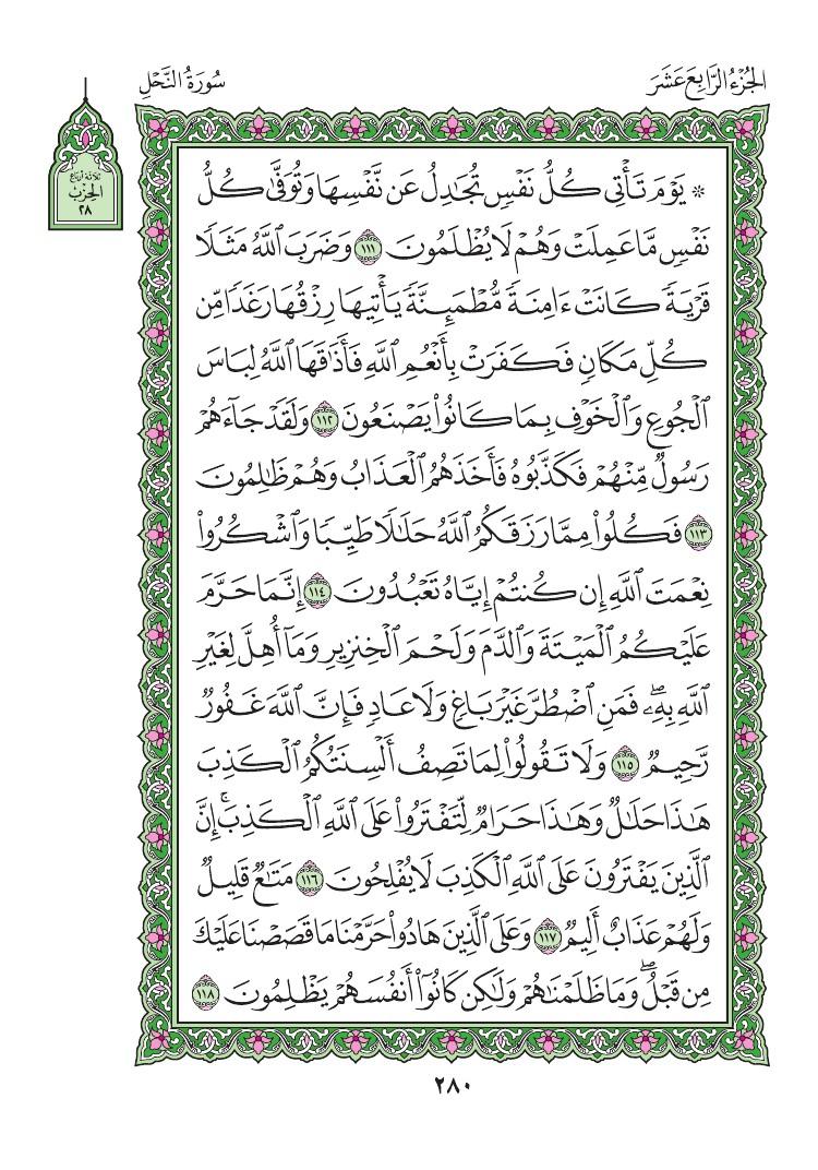 16. سورة النحل - Al- Nahl مصورة من المصحف الشريف 0283