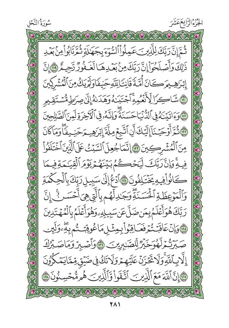 16. سورة النحل - Al- Nahl مصورة من المصحف الشريف 0284