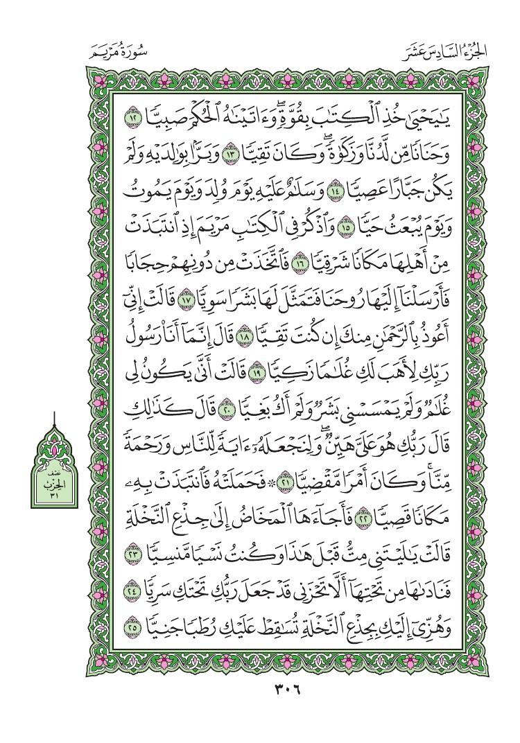 19. سورة مريم - Maryam مصورة من المصحف الشريف 0309