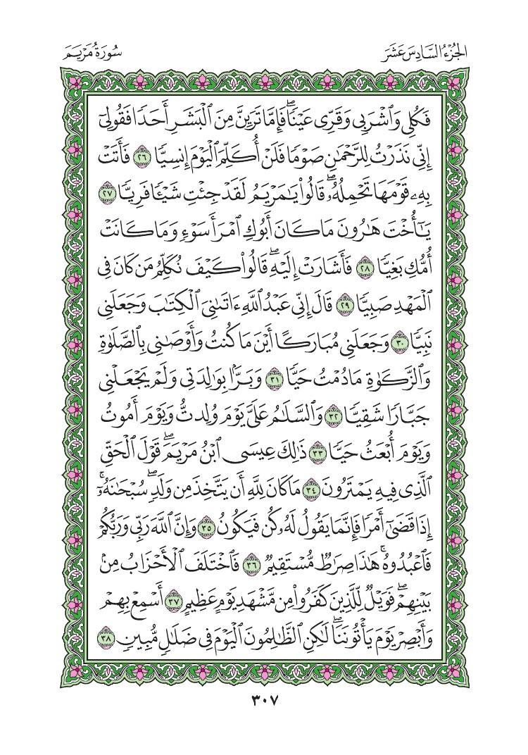 19. سورة مريم - Maryam مصورة من المصحف الشريف 0310