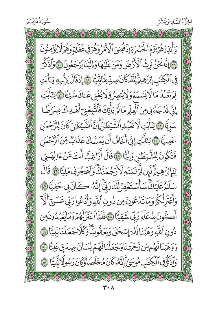 19. سورة مريم - Maryam مصورة من المصحف الشريف 0311