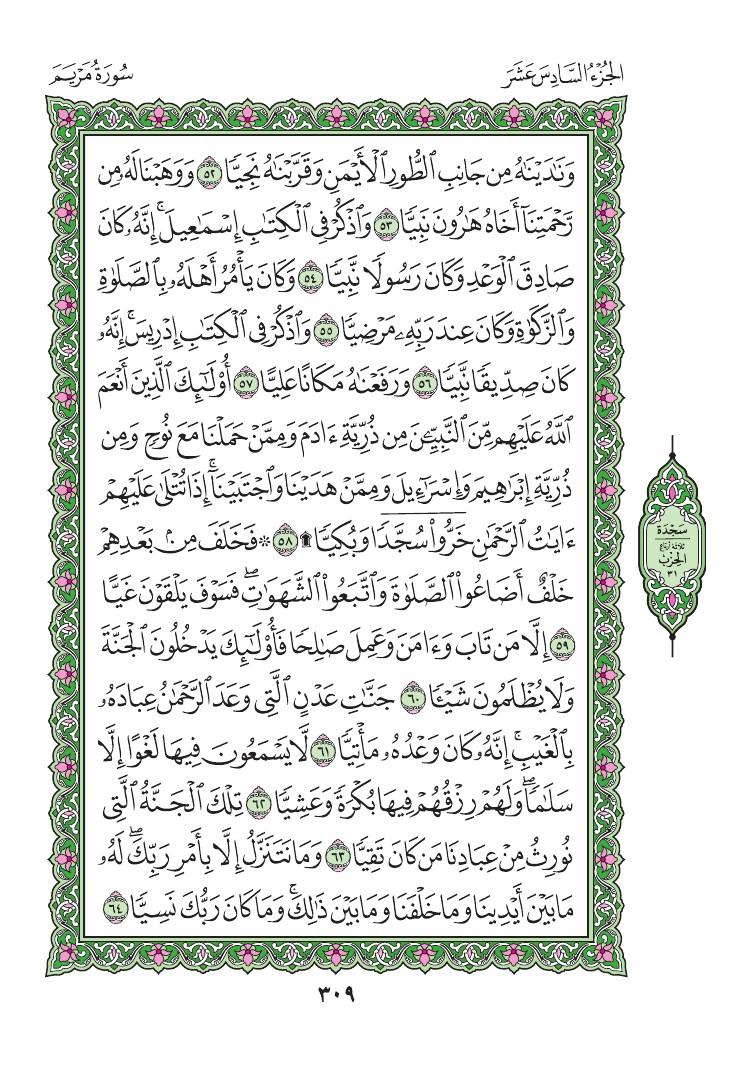 19. سورة مريم - Maryam مصورة من المصحف الشريف 0312