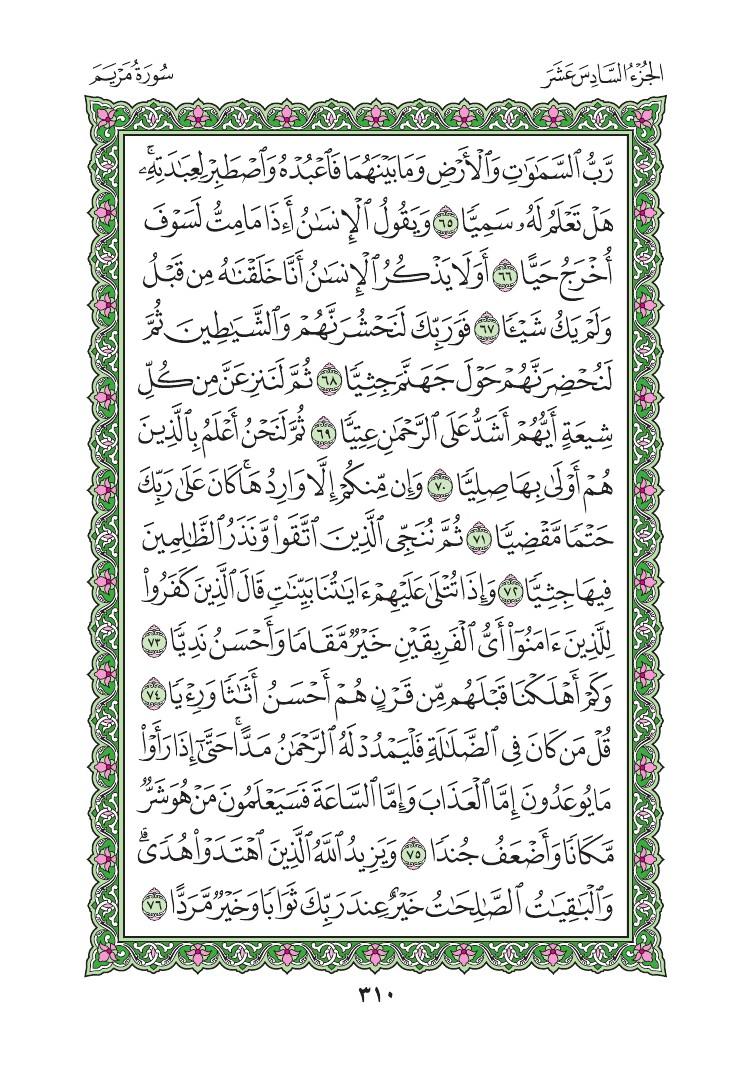 19. سورة مريم - Maryam مصورة من المصحف الشريف 0313