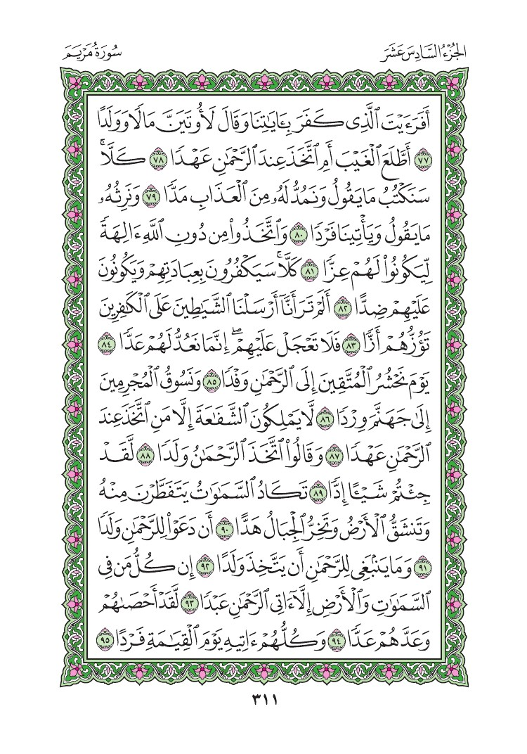 19. سورة مريم - Maryam مصورة من المصحف الشريف 0314