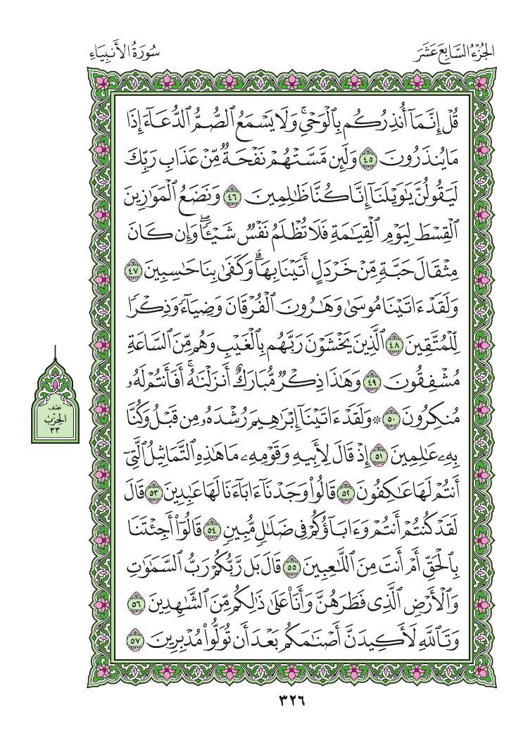 21. سورة الانبياء - Al- Anbiya مصورة من المصحف الشريف 0329