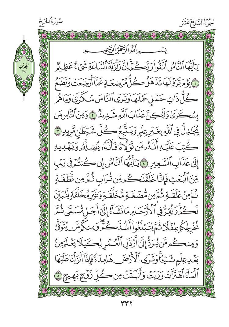22. سورة الحج - Al-Hajj مصورة من المصحف الشريف 0335