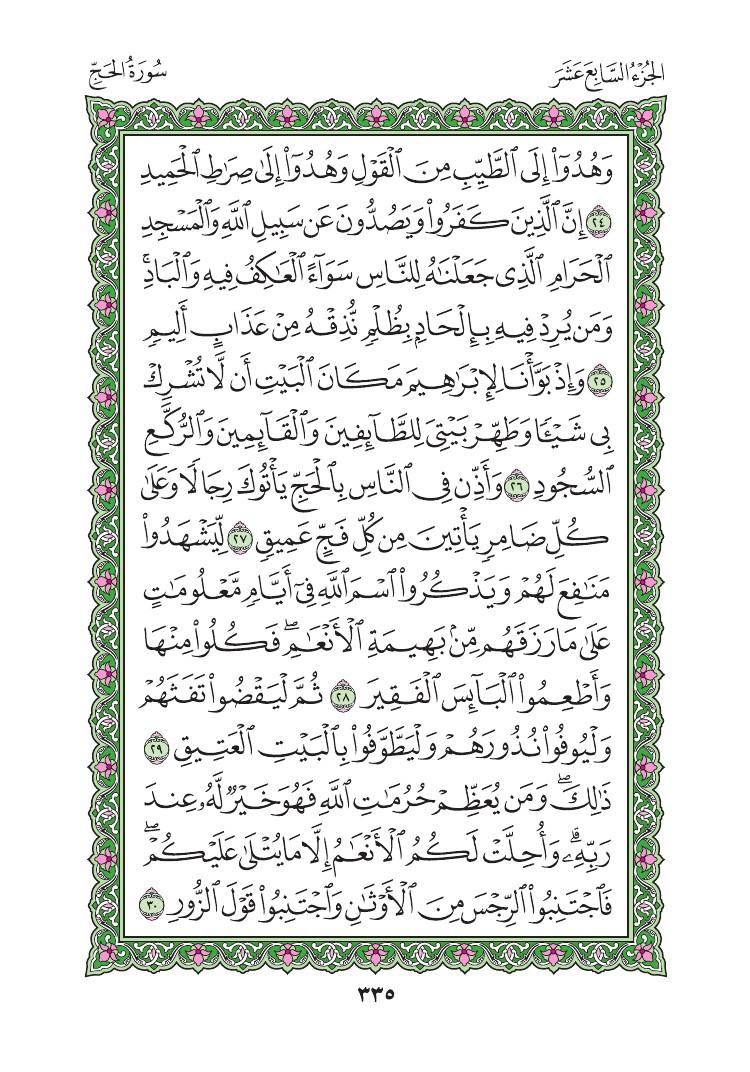 22. سورة الحج - Al-Hajj مصورة من المصحف الشريف 0338