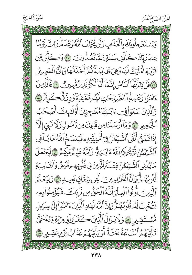 22. سورة الحج - Al-Hajj مصورة من المصحف الشريف 0341