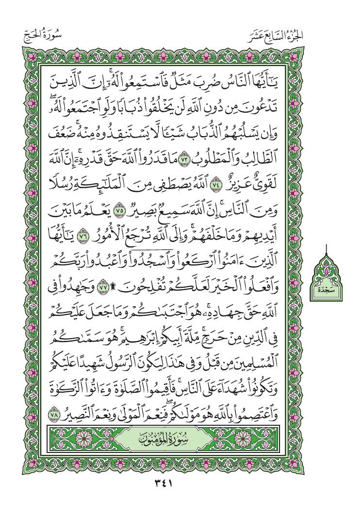 22. سورة الحج - Al-Hajj مصورة من المصحف الشريف 0344