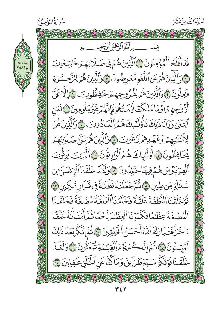 23. سورة المؤمنون - Al -mumenoon مصورة من المصحف الشريف 0345