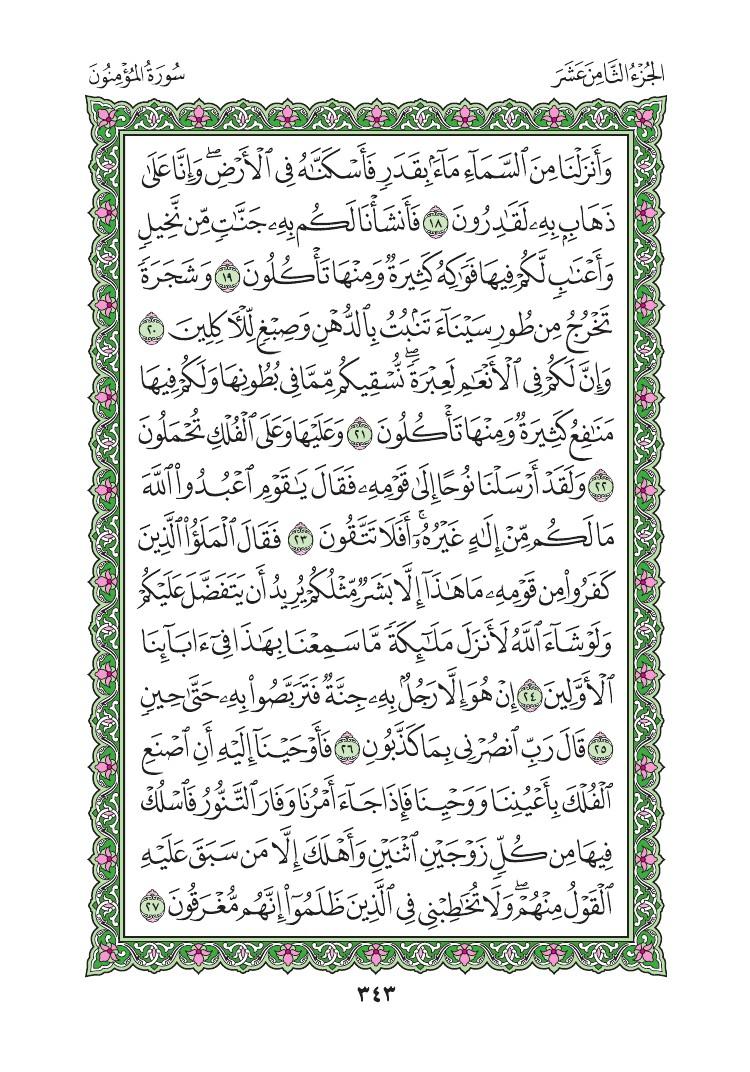 23. سورة المؤمنون - Al -mumenoon مصورة من المصحف الشريف 0346