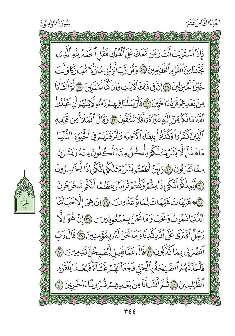 23. سورة المؤمنون - Al -mumenoon مصورة من المصحف الشريف 0347