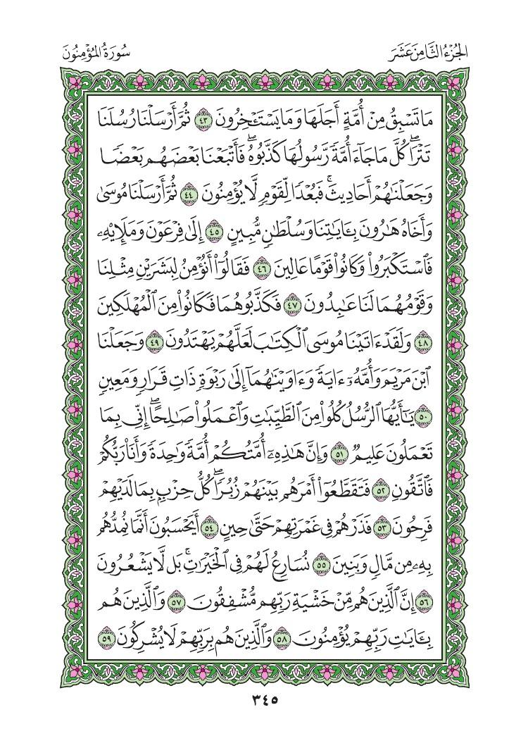 23. سورة المؤمنون - Al -mumenoon مصورة من المصحف الشريف 0348