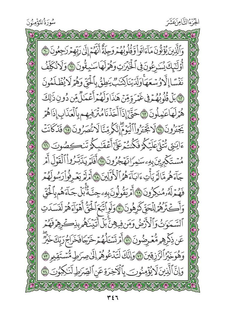 23. سورة المؤمنون - Al -mumenoon مصورة من المصحف الشريف 0349