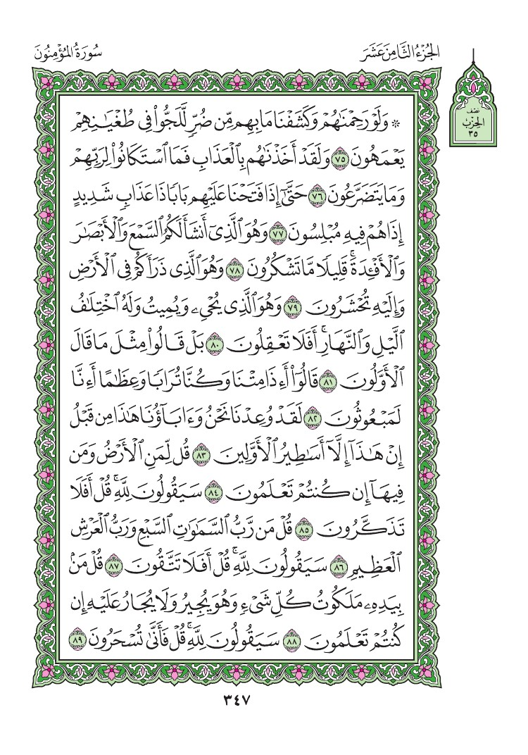 23. سورة المؤمنون - Al -mumenoon مصورة من المصحف الشريف 0350