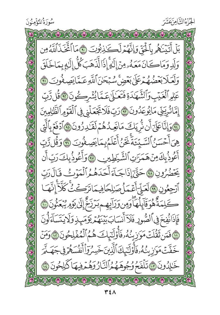 23. سورة المؤمنون - Al -mumenoon مصورة من المصحف الشريف 0351
