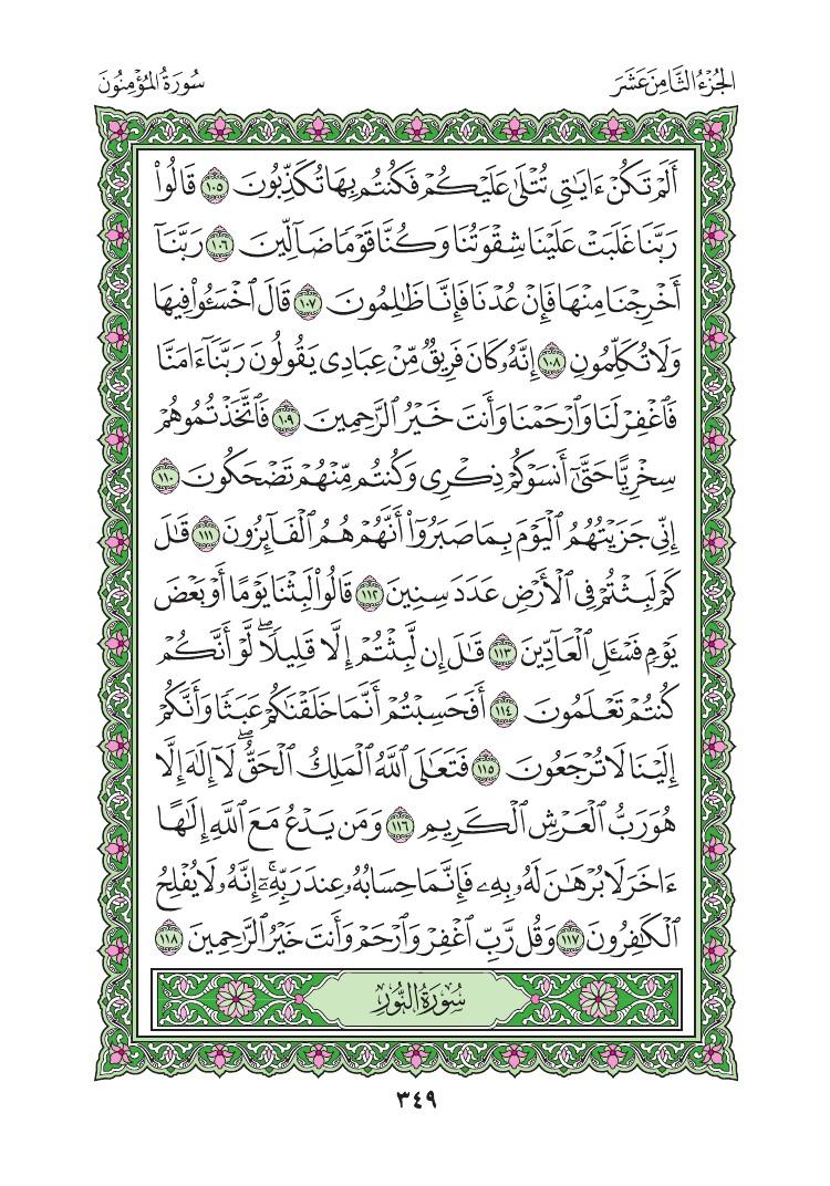 23. سورة المؤمنون - Al -mumenoon مصورة من المصحف الشريف 0352