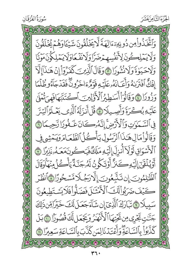 25. سورة الفرقان - Al-Furqan مصورة من المصحف الشريف 0363