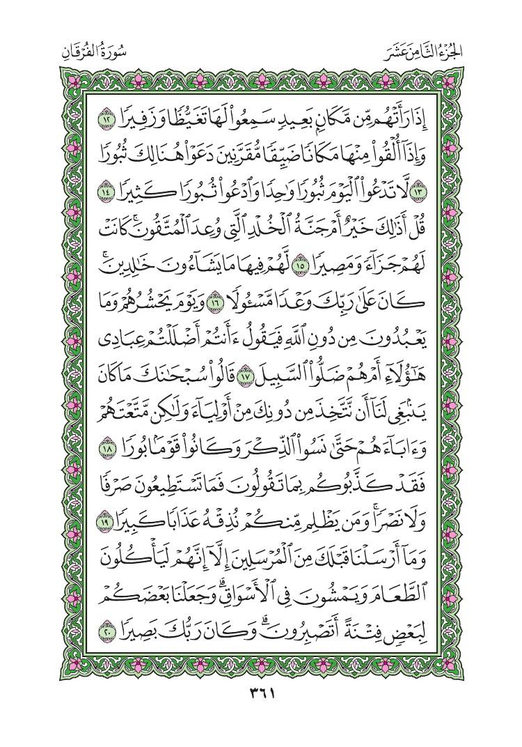 25. سورة الفرقان - Al-Furqan مصورة من المصحف الشريف 0364