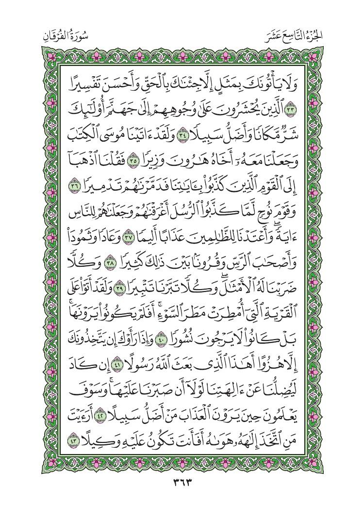 25. سورة الفرقان - Al-Furqan مصورة من المصحف الشريف 0366