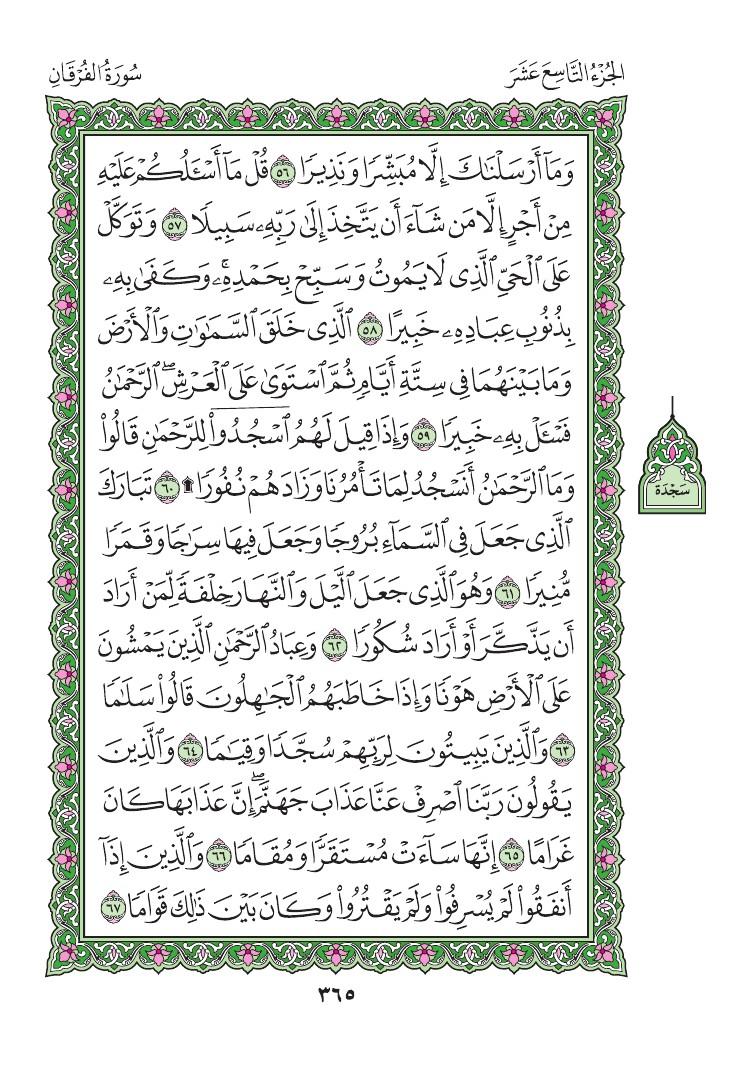 25. سورة الفرقان - Al-Furqan مصورة من المصحف الشريف 0368