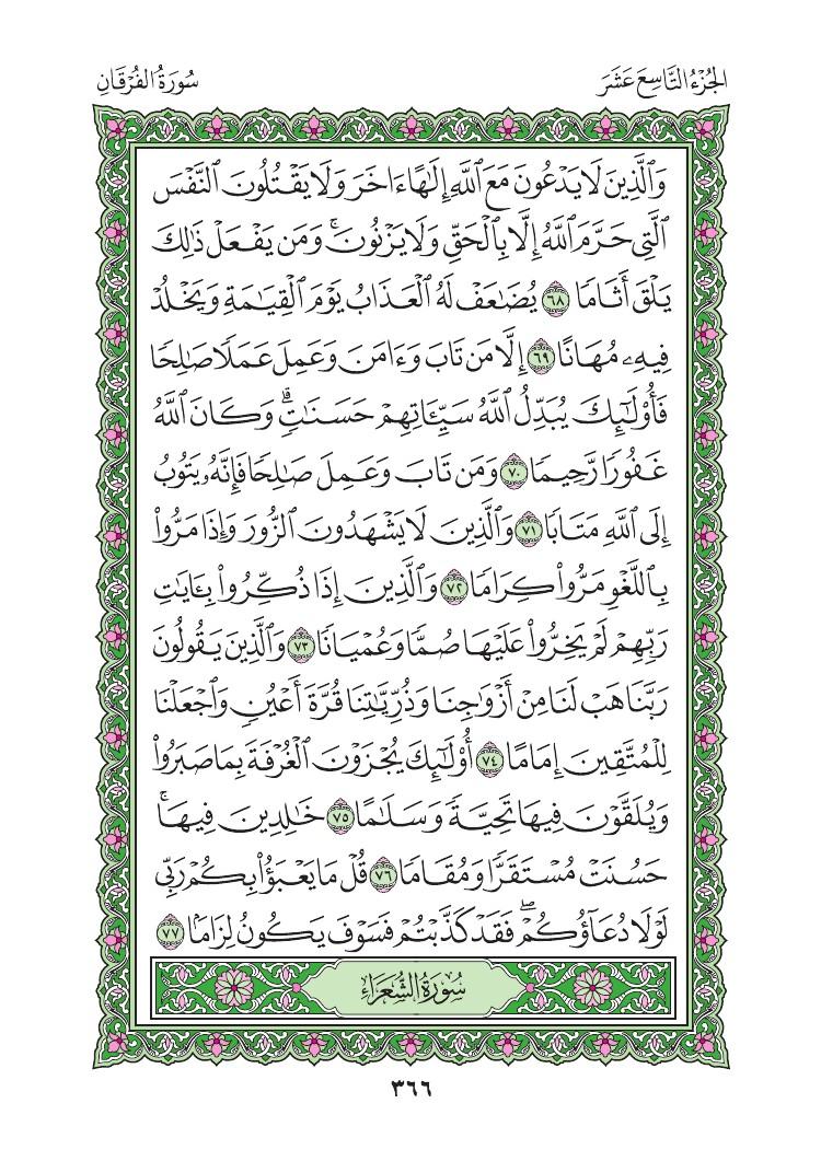 25. سورة الفرقان - Al-Furqan مصورة من المصحف الشريف 0369
