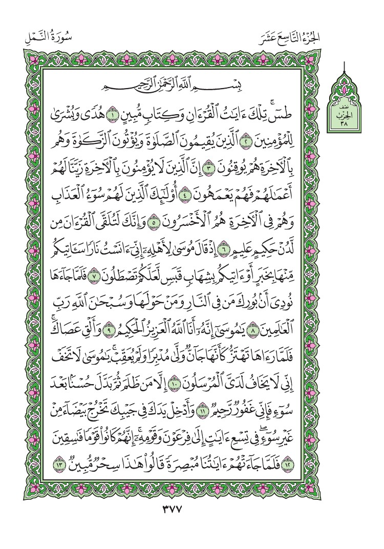 27. سورة النمل - Al Naml مصورة من المصحف الشريف 0380