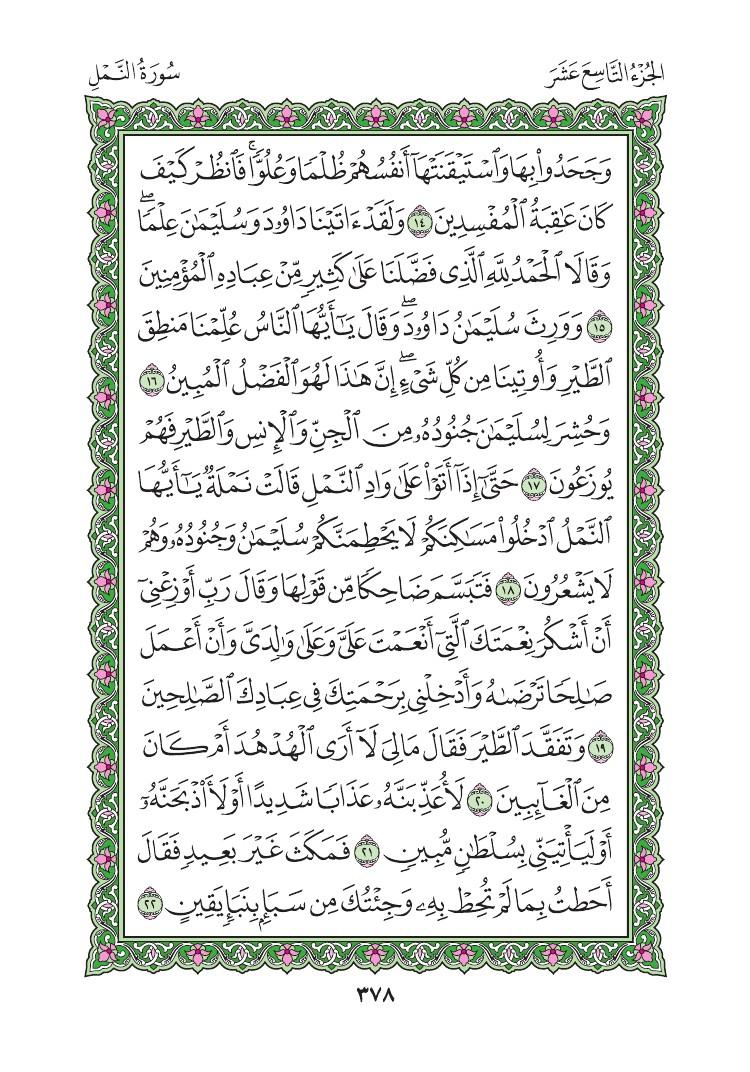 27. سورة النمل - Al Naml مصورة من المصحف الشريف 0381